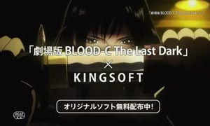 kingsoft y blood c